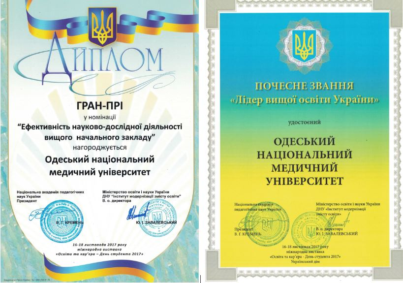 """International Specialized Exhibition """"Education and Career – Student's Day 2017"""""""