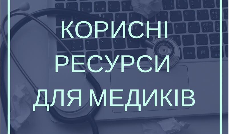 Корисні ресурси для медиків