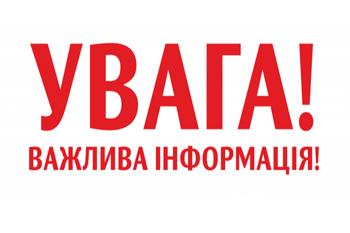 До уваги співробітників і студентів! Чергова провокація проти Одеського університету