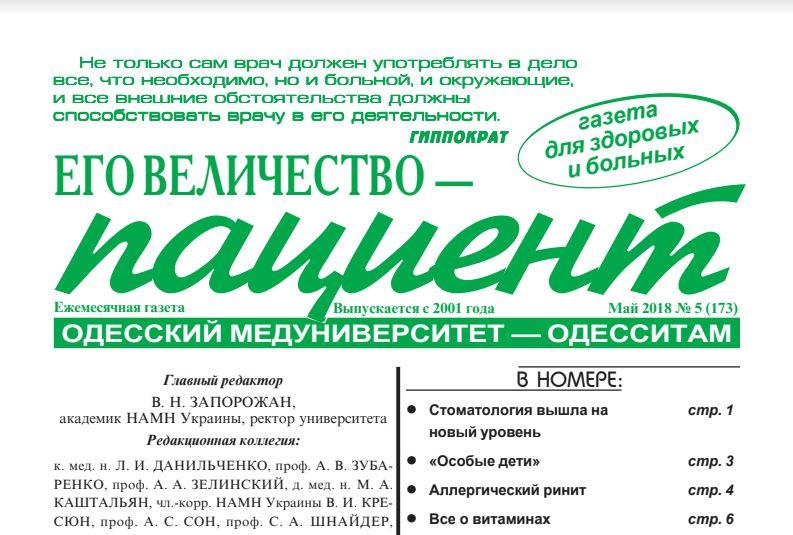 """Новий номер газети """"Его Величество – Пациент"""" травень 2018 року №5 (173)"""