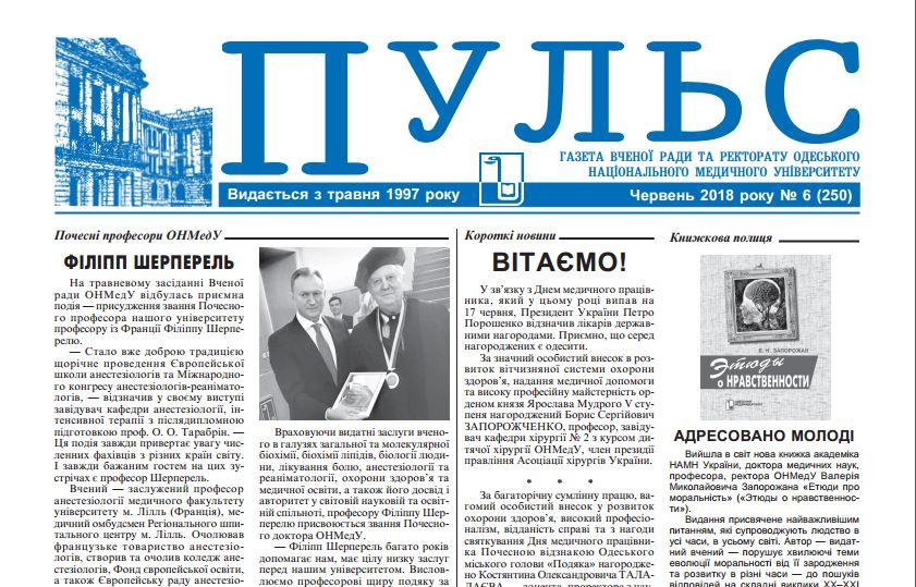 """Новий номер газети """"Пульс"""" червень 2018 року №6 (250)"""