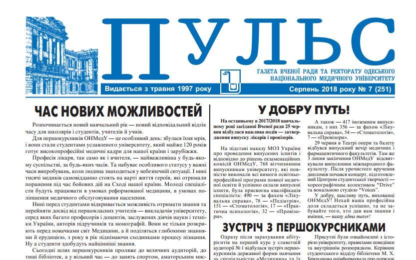 """Новий номер газети """"Пульс"""" серпень 2018 року №7 (251)"""