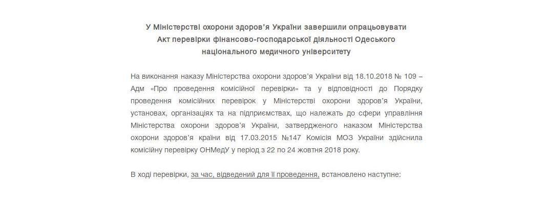 У Міністерстві охорони здоров'я України завершили опрацьовувати Акт перевірки фінансово-господарської діяльності Одеського національного медичного університету