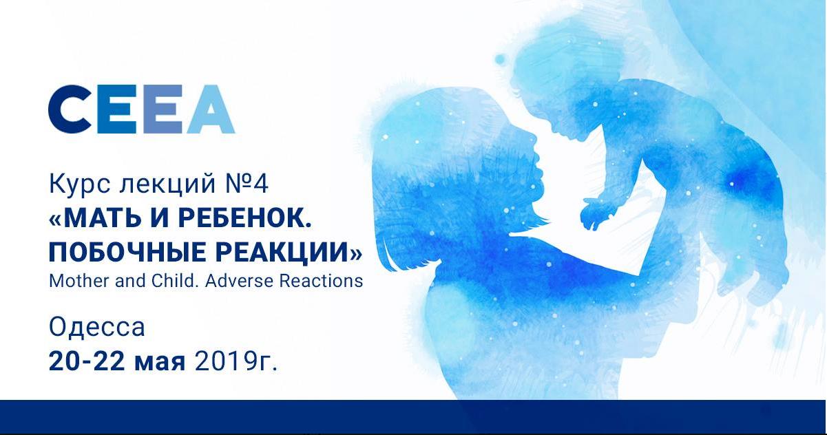 З 20 по 22 травня в Одесі відбудеться довгоочікуваний курс лекцій Комітету європейської освіти з анестезіології (СЕЕА)!