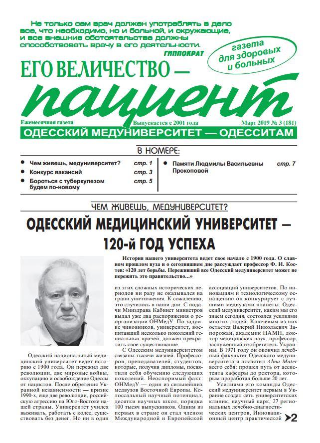 """Новий номер газети """"Его величество Пациент"""" березень 2019 року №3 (181)"""