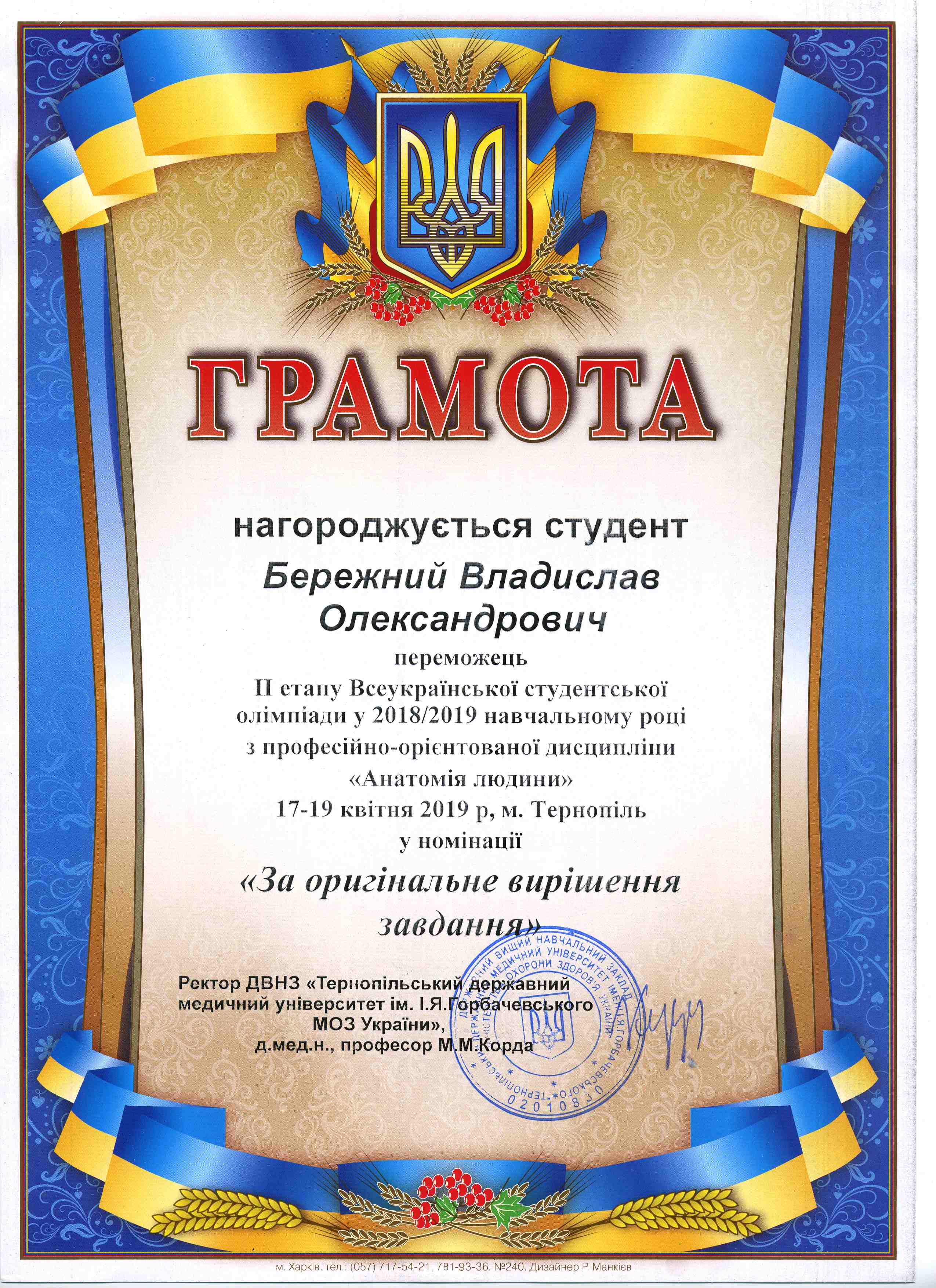 Students of ONMedU are among the best at the Human Anatomy Olympiad!