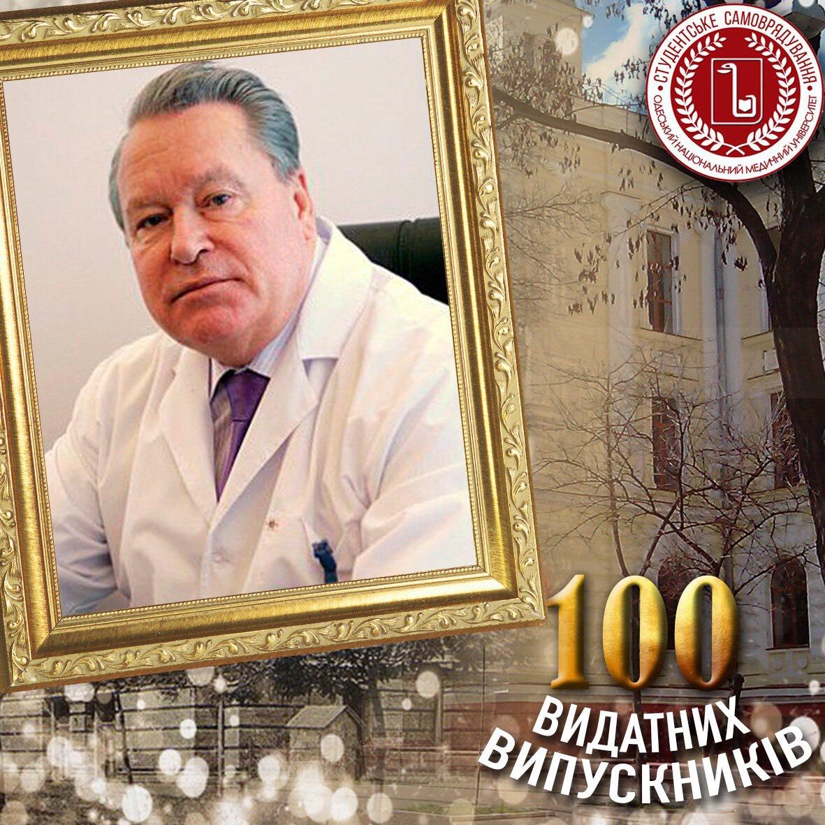 100 Outstanding Graduates (Zaporozhchenko Borys Serhiiovych)