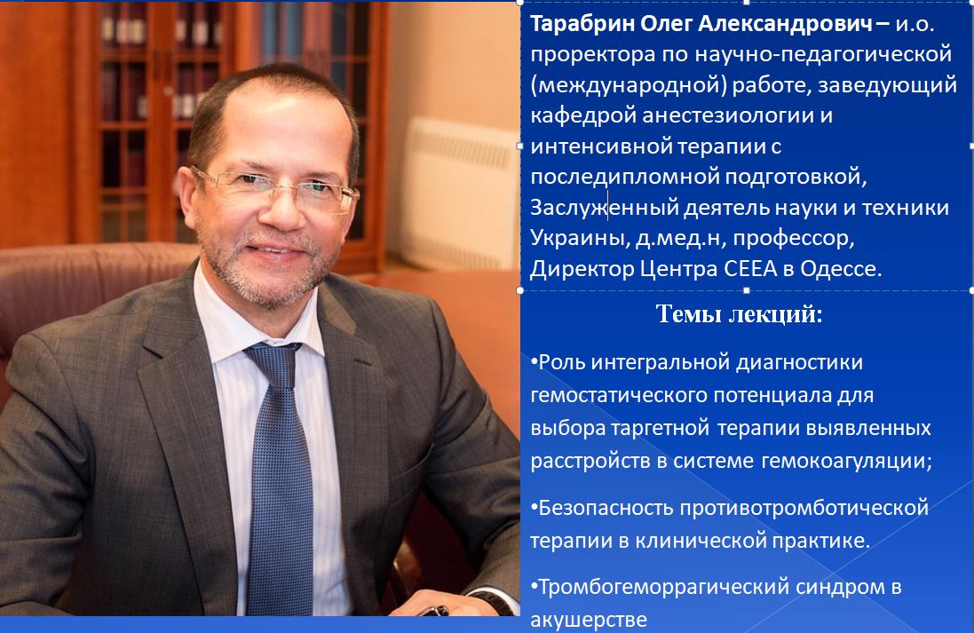 """Oleh Tarabrin: World-class Anesthetists Are Coming to Odessa to the """"Black Sea Pearl"""""""