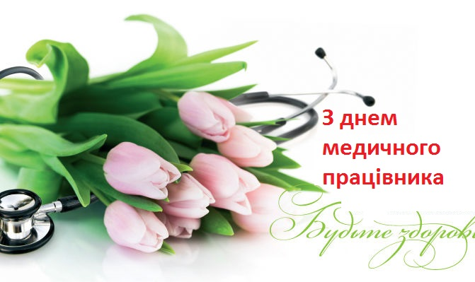 Dear staff of Odessa National Medical University and students!
