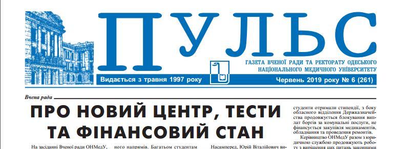 """Новий номер газети """"Пульс"""" червень 2019 року №6 (261)"""