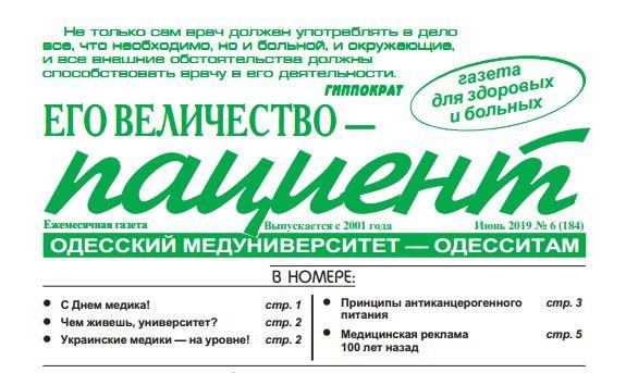 """Новий номер газети """"Его величество Пациент"""" червень 2019 року №6 (184)"""