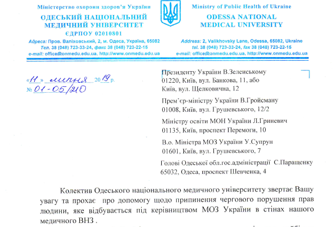 Звернення колективу Одеського національного університету