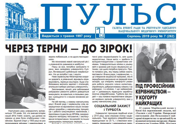 """Новий номер газети """"Пульс"""" серпень 2019 року №7 (262)"""