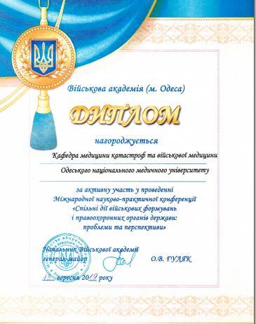 Кафедра медицини катастроф та військової медицини ОНМедУ отримала диплом
