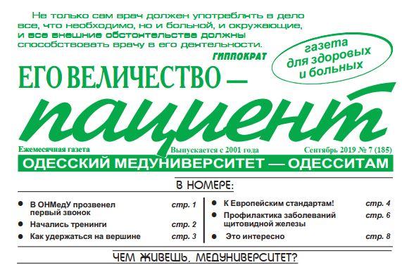 """Новий номер газети """"Его Величество Пациент"""" вересень 2019 року №7 (185)"""