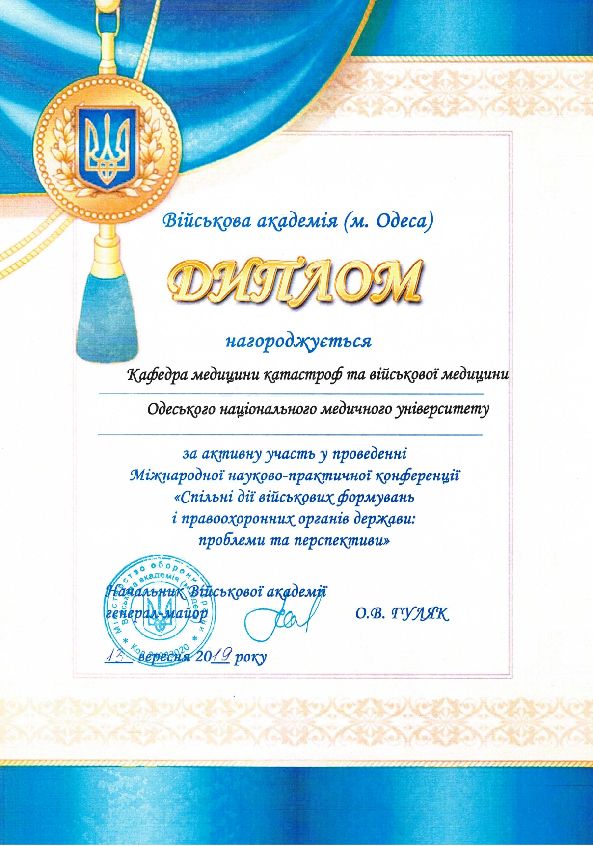 The Department of Disaster Medicine and Military Medicine of ONMedU received a diploma
