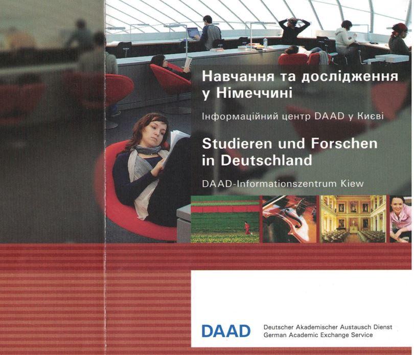 Оголошення конкурсу на стипендійні програми DAAD