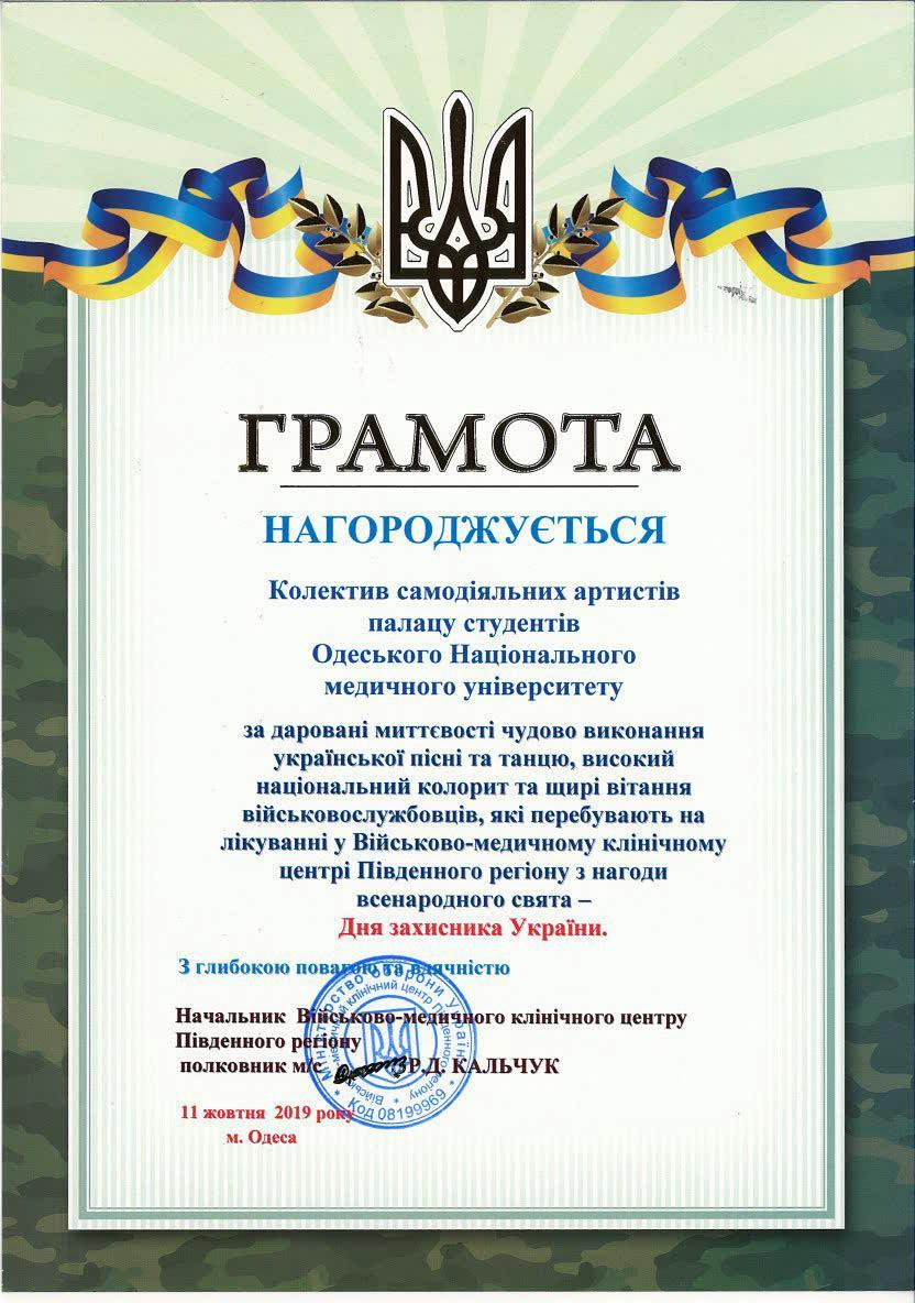До дня захисника України ОНМедУ нагороджений грамотой