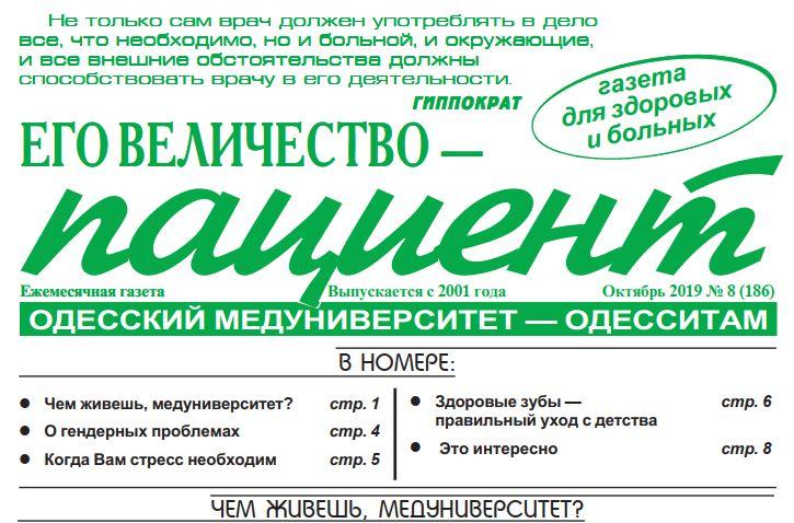 """Новий номер газети """"Его Величество Пациент"""" жовтень 2019 року №8 (186)"""