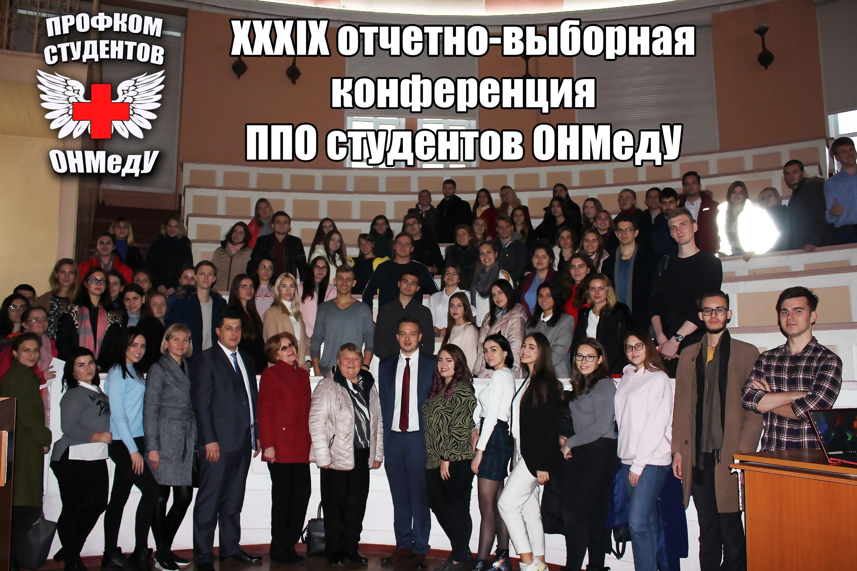 ХХХIХ звітно-виборча конференція первинної профспілкової організації студентів ОНМедУ