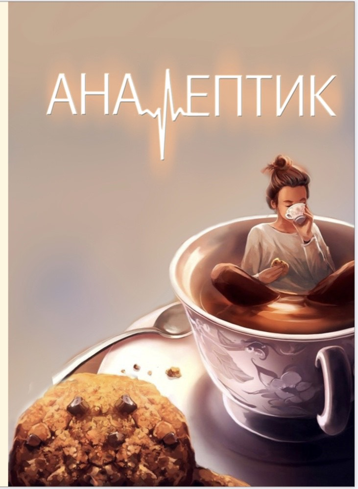 Довгоочікуваний перший випуск навчально-розважального журналу від студентського самоврядування ОНМедУ – «Аналептик»!