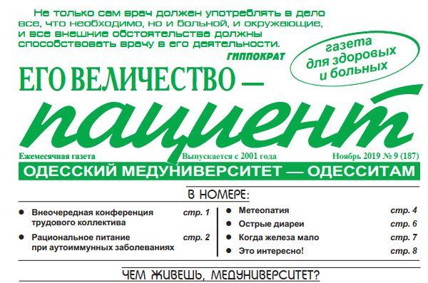 "Новий номер газети ""Его Величество Пациент"" листопад 2019 року №9 (187)"