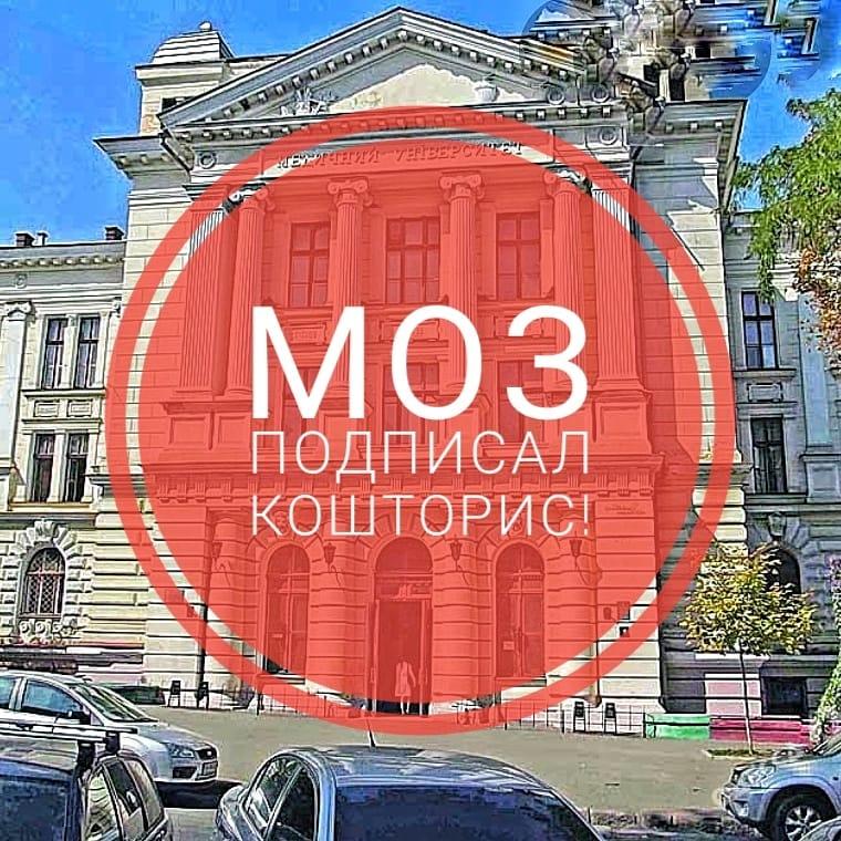 Перемога багатотисячного колективу Одеського національного університету!