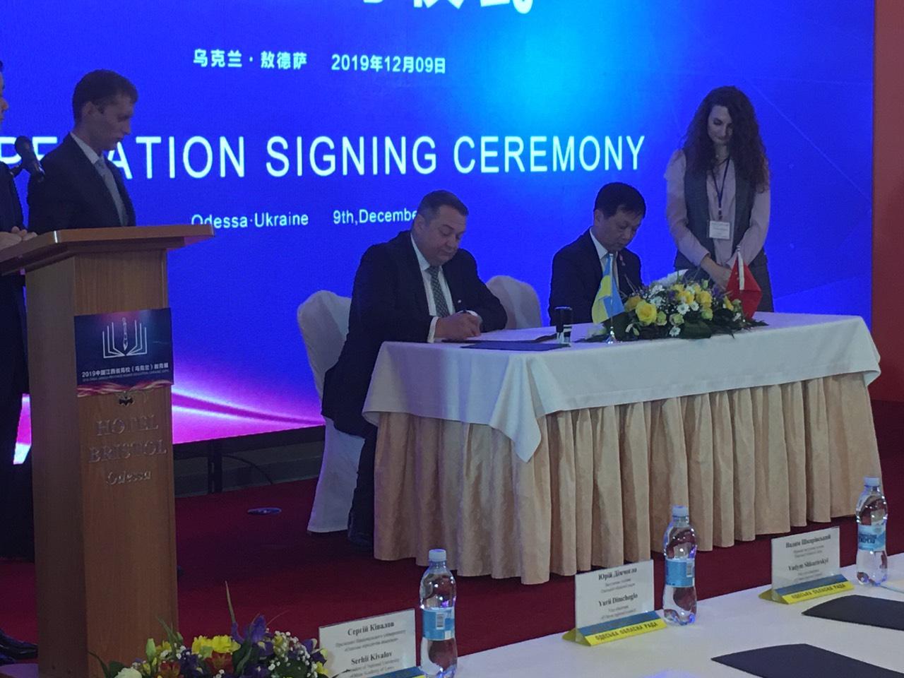 Міжнародна спеціалізована освітня виставка Китайської народної Республіки в м. Одеса