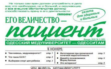 """Новий номер газети """"Его Величество Пациент"""" січень 2020 року №1 (189)"""