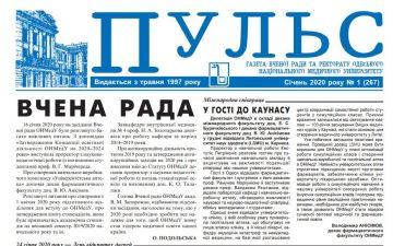 """Новий номер газети """"Пульс"""" січень 2020 року №1 (267)"""