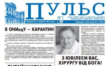 """Новий номер газети """"Пульс"""" березень 2020 року №3 (269)"""