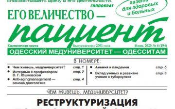 """Новий номер газети """"Его Величество Пациент"""" червень 2020 року №6 (194)"""