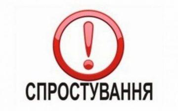 Спростування недостовірної інформації щодо нібито порушення правил пожежної безпеки