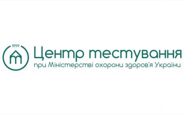"""Центр тестування при МОЗ України """"проведення анкетування"""""""