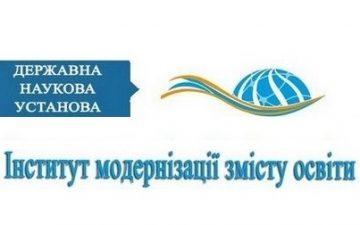 Щодо продовження карантинного терміну для ІІ етапу  Всеукраїнської студентської олімпіади 2019/2020 н.р. у вересні-жовтні 2020 року