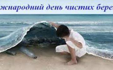 Міжнародний день чистих берегів-2020