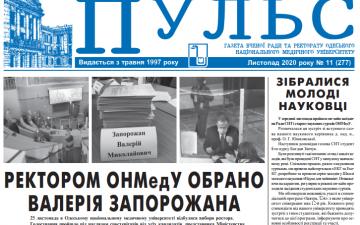 """Новий номер газети """"Пульс"""" листопад 2020 року №11 (277)"""