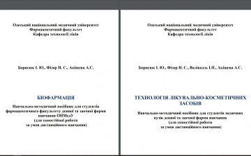 Видано два нових навчально-методичних посібника