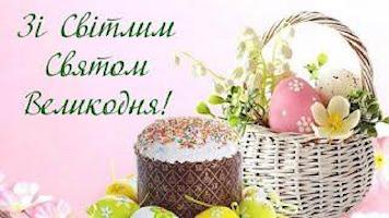 Congratulations of Valerii Zaporozhan on Easter