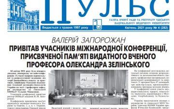 """Новий номер газети """"Пульс"""" квітень 2021 року №4 (282)"""