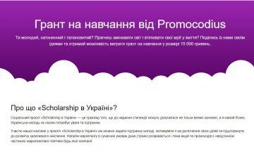 """Соціальний проєкт """"Sсholarship в Україні"""""""