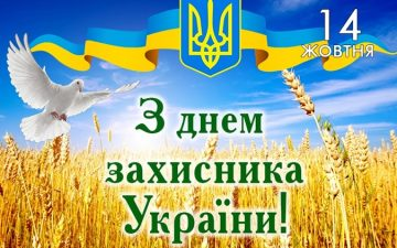 Congratulations on the Day of the Defender of Ukraine!